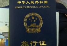 在新西兰申请中国旅行证
