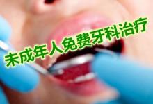 新西兰未成年人的免费牙齿治疗福利