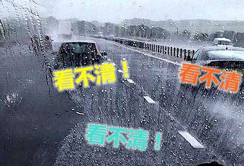 rain-repellent