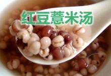 新西兰冬季用红豆薏米汤为身体除湿