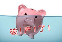 在新西兰个人宣布破产后的限制和需要承担的责任