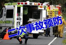为什么新西兰道路交通二次事故的几率很小?