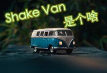 日本进口二手车中鲜为人知的 Shake Van
