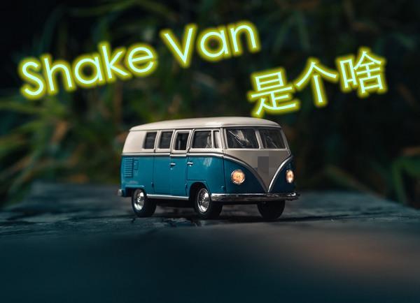 shake-van