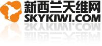 新西兰最大的中文网站天维网Skykiwi