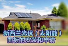 新西兰光伏太阳能面板的安装和申请