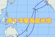 新西兰南十字星海底光缆Southern Cross Cable