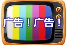 新西兰电视台电视剧插播广告吗?