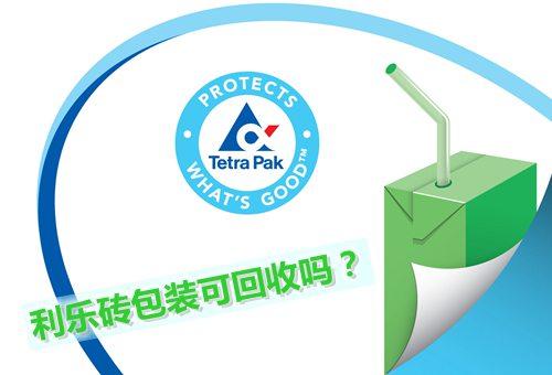 tetra-paks-recycling