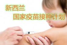 新西兰婴幼儿疫苗接种计划
