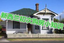 新西兰首次购房者选房十个小知识
