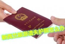 中国游客在新西兰遗失护照的处理方法