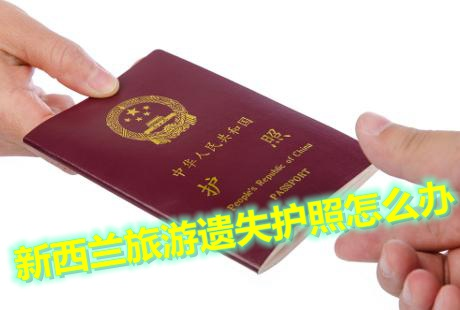 tourist-reissue-chinese-passport