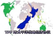 TPP协议和新西兰