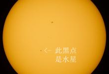 2019年水星凌日现象将在哪天发生?
