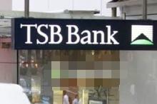 新西兰塔拉纳基储蓄银行TSB