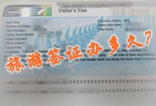 新西兰旅游签证(访问签证)的办理时间