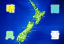 新西兰天气预报常见英文单词