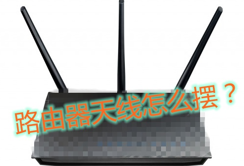 wireless-router-antenna-position